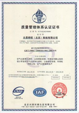 Quality management system certification (Chinese )